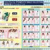 ℃-uteラストアルバム「℃OMPLETE SINGLE COLLECTION」発売記念スペシャルイベントのグッズが公開されました!