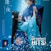 星逢一夜&GreatestHITS!@中日劇場