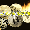 これから始める仮想通貨