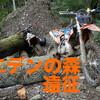 ハードエンデューロな人たちと滋賀県にあるエデンの森へ遠征してきた話
