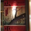 『広重ビビッド』展 サントリー美術館