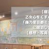 【宿泊記】乙女心をくすぐる!「倭乃里京都ミュゼ」に宿泊しました【感想・写真多め】