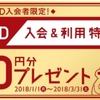 【ECナビ】dカードGOLD発行で18,000ANAマイル+10,000円キャッシュバック!