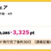 【ハピタス】オリックスカーシェア お試し無料入会で3,325pt!(2,992ANAマイル)