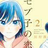 モブキャラ女子が初めて恋する漫画『モブ子の恋』1巻2巻