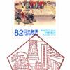 【風景印】日本橋室町郵便局(2020.6.19押印)