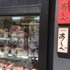 銀座あしべなる和牛のお店が職場の近くにオープンしました