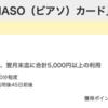 【モッピー】VIASOカードが5,500P(5,500円)にアップ! 年会費無料!