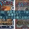 【再録禁止】MTG 再録禁止カードまたまた購入!!物欲が止まらない・・・
