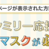 【セゾンカード】対象者限定!ファミリー応援!光るキッズマスクが必ずもらえるキャンペーン(`・ω・´)