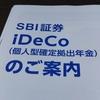 IDeco(イデコ)に申し込みました