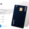 ICチップ付き新Kyashカードの申込み開始