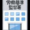 『反貧困学習』はすべての子供に必要と思う。NHK逆転人生『西成高校の挑戦』をみての感想☆