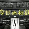 注目が何点かあつまる【今日の社説】2017/6/15