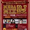 【デジフェス2018】クラブDJの大会『MEGAMIX DJ BATTLE』開催決定!