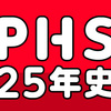 PHS終了
