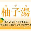 12月21日 柚子湯のご案内