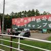 北海道のキャンプ場〜由仁町〜【古山貯水池キャンプ場】無料で薪割り放題&お湯の出るキャンプ場‼️《施設・設備編》