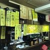 京都・河原町『たつみ』京都を代表する大衆酒場に潜入!客層の良さはお店の誇り。若い人も臆せず行ってみるといいですよ!
