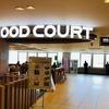 新千歳空港で安く早く食事するなら【FOOD COURT】お子様連れでも安心!!