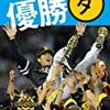 2011プロ野球  嶋基宏から秋山幸次へ