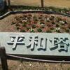 令和2年3月13日堺BURABURA 大仙公園内 Ⅵ 平和の塔