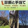 【書評】『図解 樹木の診断と手当て』 堀大才・岩谷美苗【感想・要約】