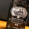 シーバスリーガルのハート『ストラスアイラ12年』