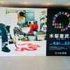 5月19日まで!木梨憲武展2019 滋賀会場佐川美術館に行ってきました