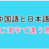 【台湾】中国語と日本語!同じ漢字で違う意味!?②