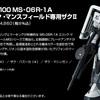 """プレバン『MG 1/100 MS-06R-1A エリック・マンスフィールド専用ザクII』、""""ギレン暗殺計画""""にもゲスト出演の親衛隊機、初代MSVより商品化!"""