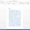 Wordでページに影付き罫線枠を付ける方法