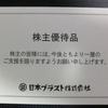 日本プラスト(7291)の株主優待。