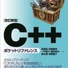C++14対応のC++ポケットリファレンス 第2版