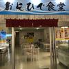 まだまだ穴場な海鮮食堂 ∴ おもひで食堂