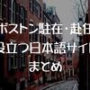 ボストン駐在員&妻のための日本語の情報サイトまとめ【ボストン駐在妻の便利帳・ブログ】