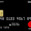 【ボーナス払い】クレジットカード比較してみた