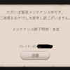 6月6日のグリー[3632] SINoALICEを「とりあえず」配信しました。