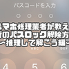 スマホ修理業者が教える4桁のパスロック解除方法!〜推理して解こう編〜