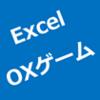 【Excel で OXゲームを作る3】マクロ編2