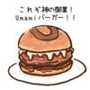 【ニューヨークお手軽グルメその3】トリュフソースのウマミバーガー(Umami burger)
