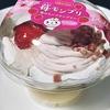 *ドンレミー* 苺モンプリ(苺のモンブランプリン) 238円(税抜)