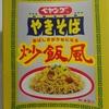 【まるか食品】ペヤングやきそば 炒飯風 ¥175(税別)