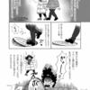 エッセイ漫画『留学中にマンホールに落ちた話』