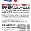 【6/2(土)開催!】TPP・EPAのホントのこと~ウチラの生活どうなる、おしえて鈴木さん!~