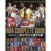 NBA選手名鑑見たら今シーズンが楽しみで仕方ない件
