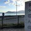 四国旅18 今治タオル本社~しまなみ海道