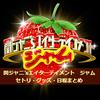 関ジャニ∞2017年夏のツアー「関ジャニ'sエイターテインメント ジャム」セトリ・日程・グッズ情報まとめ!