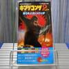 キングコング2 怒りのメガトンパンチ 完ペキ攻略本