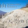 【11月】日向山:矢立石より登る -天空の白浜-